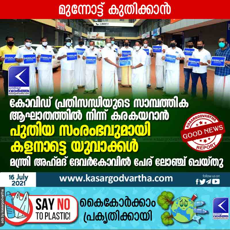 Minister Ahmed Devarkovil Officially launched name of Danalak Public Limited