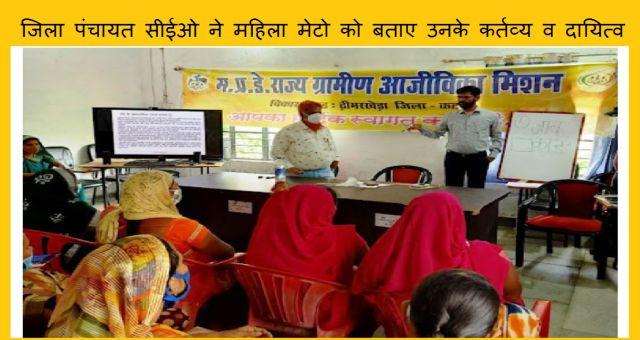 District Panchayat CEO Told The Women Met Their Duties Responsibilities News