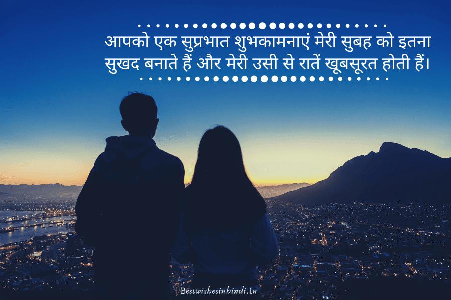 good morning love status in hindi, morning sms in hindi, good morning love messages for boyfriend in hindi