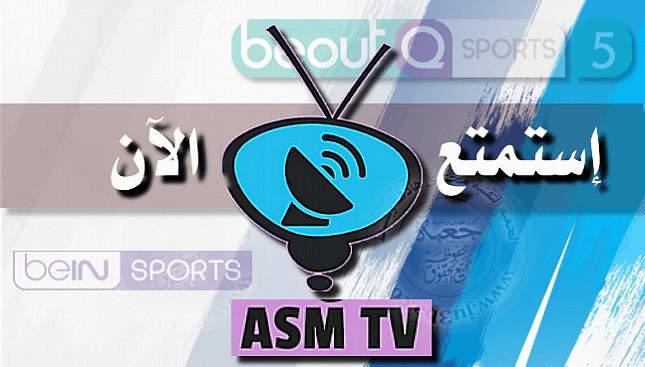 تحميل تطبيق ASM TV لفتح القنوات المشفرة و قنوات OSN مجانا للاندرويد