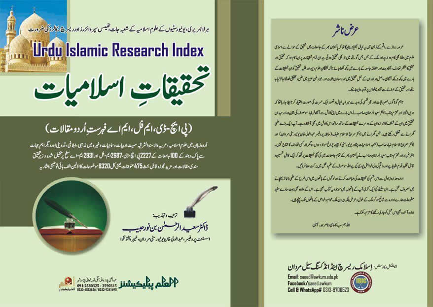 islamic research topics