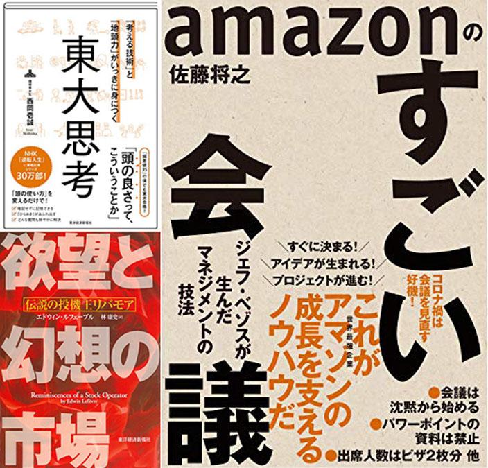 【ビジネス】【50%ポイント還元】東洋経済新報社125周年フェア(12/7まで)