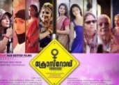 Crossroad 2017 Malayalam Movie Watch Online