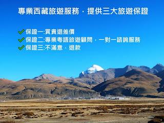 香港去西藏旅遊