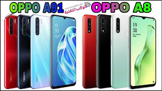 oppo a8,oppo,oppo a91,oppo a8 first look,oppo a8 price,oppo a8 unboxing,oppo a8 review,oppo a8 2020,oppo a91 price,oppo a8 2020 pubg,oppo a8 camera,oppo a8 mobile,oppo a8 specifications,oppo a91 specs,oppo a91 review,oppo a8 official,oppo a91 unboxing,oppo a8 launch,oppo a91 price in india,oppo a8 pro,مواصفات oppo a8,oppo a8 specs,hp oppo a91,oppo a8 vs a9,oppo a91 2020