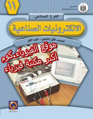 تحميل كتاب الالكترونيات الصناعية 1 pdf