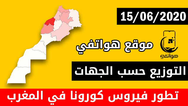المغرب يسجل 92 إصابة جديدة مؤكدة بكورونا خلال 24 ساعة