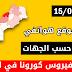 المغرب يسجل 92 إصابة جديدة مؤكدة بكورونا