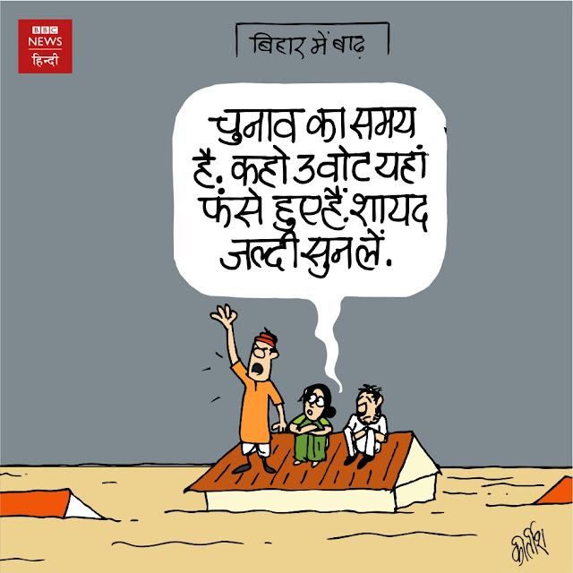 bihar cartoon, bihar elections, flood, indian political cartoon, cartoons on politics, cartoonist kirtish bhatt
