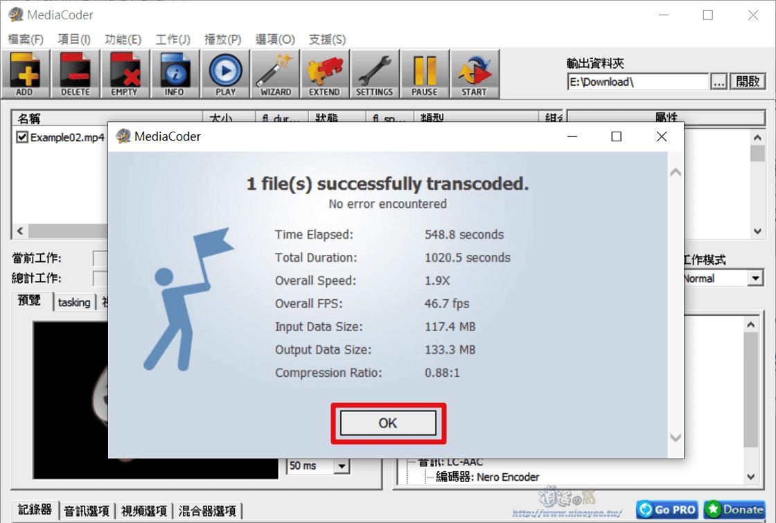 MediaCoder 免費影音轉檔軟體,整合多項音訊影片編解碼器