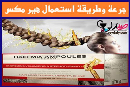 جرعة وطريقة استعمال هيرمكس HAIR MIX