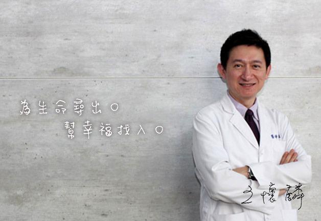 王懷麟医師