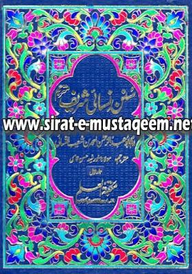 Sunan Nisai In Urdu Complete
