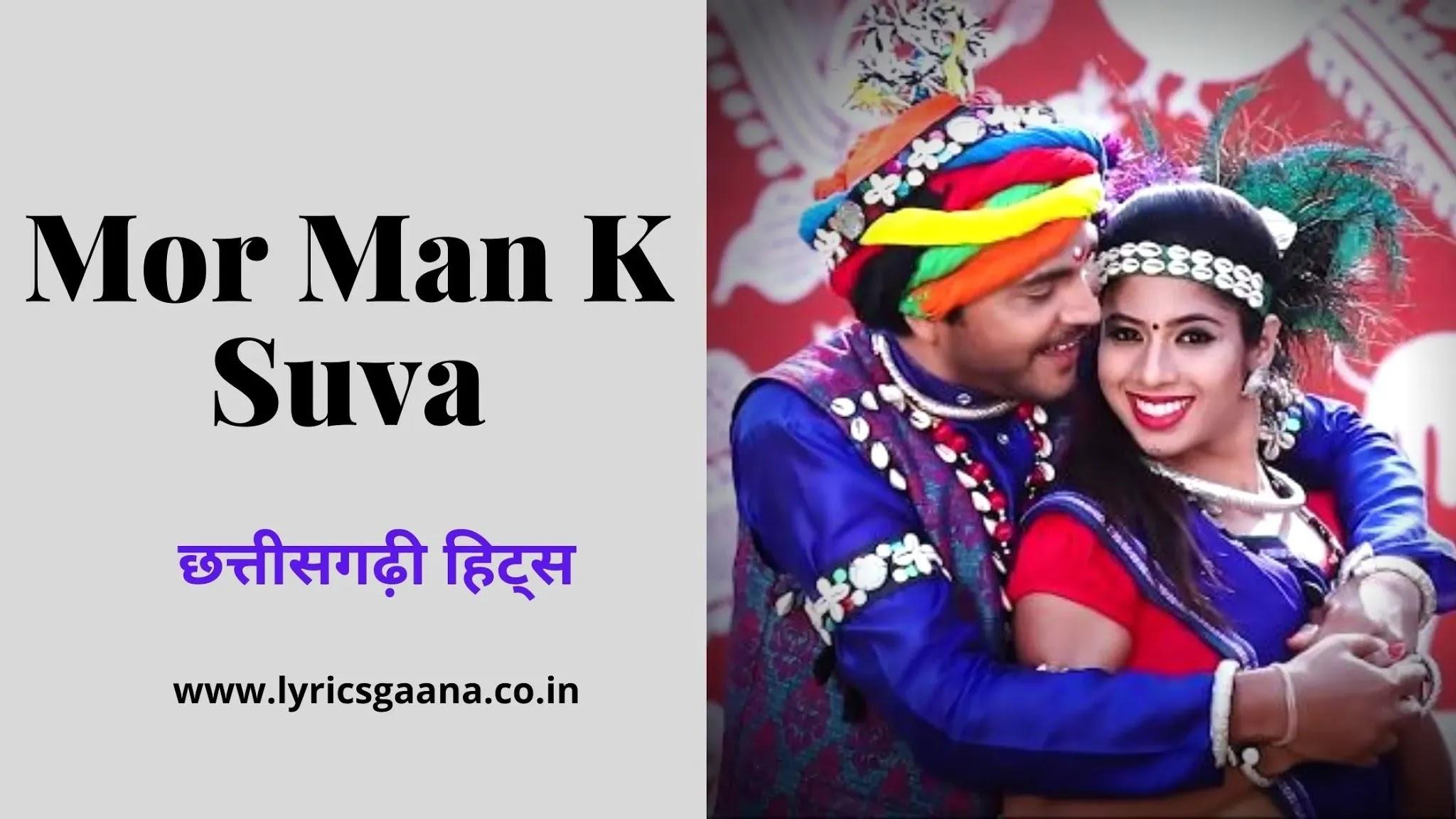 मोर मन के सुवा   Mor Man Ke Suva Cg Song Lyrics