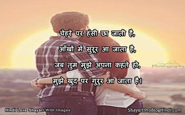 love hindi shayari for girlfriend