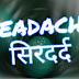 सिरदर्द (Headache)