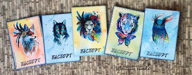 обложки на паспорт с животными