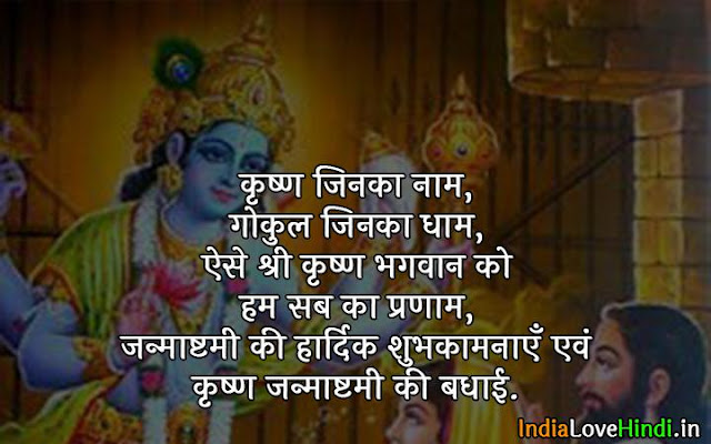 janmashtami messages for whatsapp