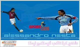 مشاهير كرة القدم أليساندرو نيستا
