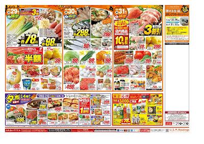 【PR】フードスクエア/越谷ツインシティ店のチラシ10月29日号