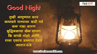 शुभ संध्याकाळ मराठी मेसेज ।good evening marathi message ।good evening message ।शुभ संध्याकाळ