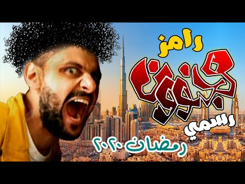 تفاصيل وضيوف برنامج رامز جلال رمضان 2020 رامز مجنون رسمى