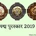 पद्म पुरस्कार 2019 |