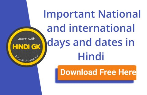 Important National and international days and dates in Hindi