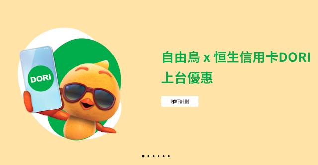【報價】自由鳥 X 恒生信用卡 DORI 推出快閃上台優惠  仲有好多著數!