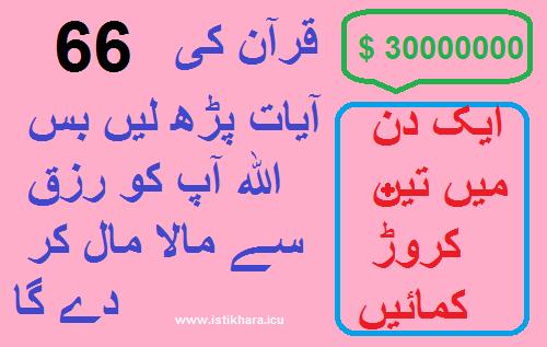 Quran Ki 66 Ayat Parh Ly Allah Apko Rizq Se Mala Maal Kar De Ga | Istikhara Rizq