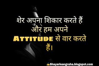 Top Attitude shayari status