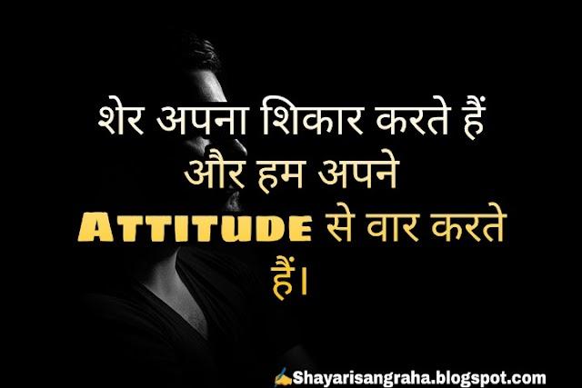 Top Attitude shayari status | hindi attitude shayari status | Shayarisangraha