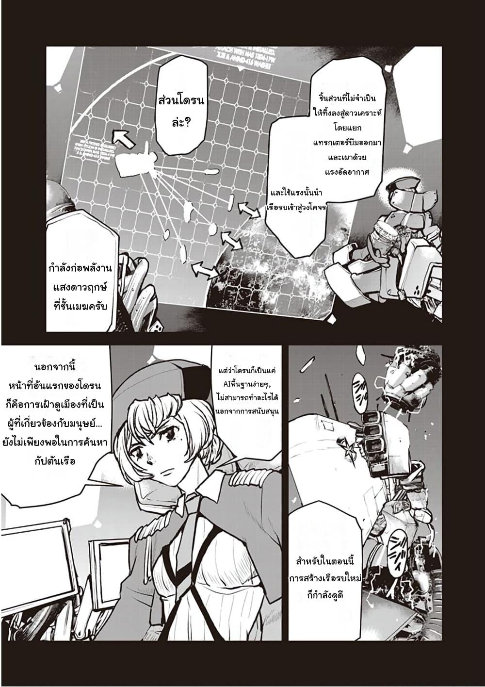 อ่านการ์ตูน The Galactic Navy Officer Becomes an Adventurer ตอนที่ 5 หน้าที่ 21
