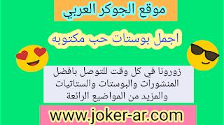 اجمل بوستات حب مكتوبه 2019 بوستات ومنشورات غرام وعشق رومانسية جديدة - الجوكر العربي