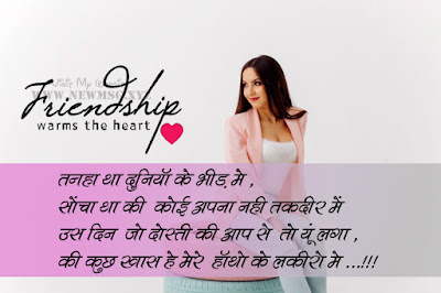 Friendship Message To Best Friend In Hindi