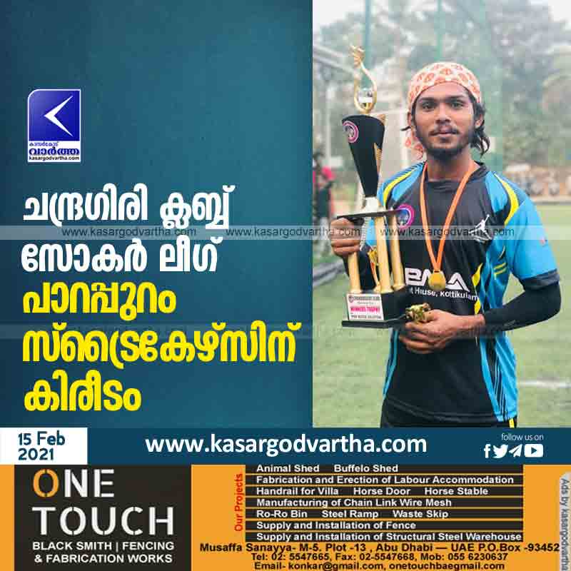 Kasaragod, Kanhangad, News, Kerala, Chandragiri Club, Chandragiri Club Soccer League; Rock Strikers win.