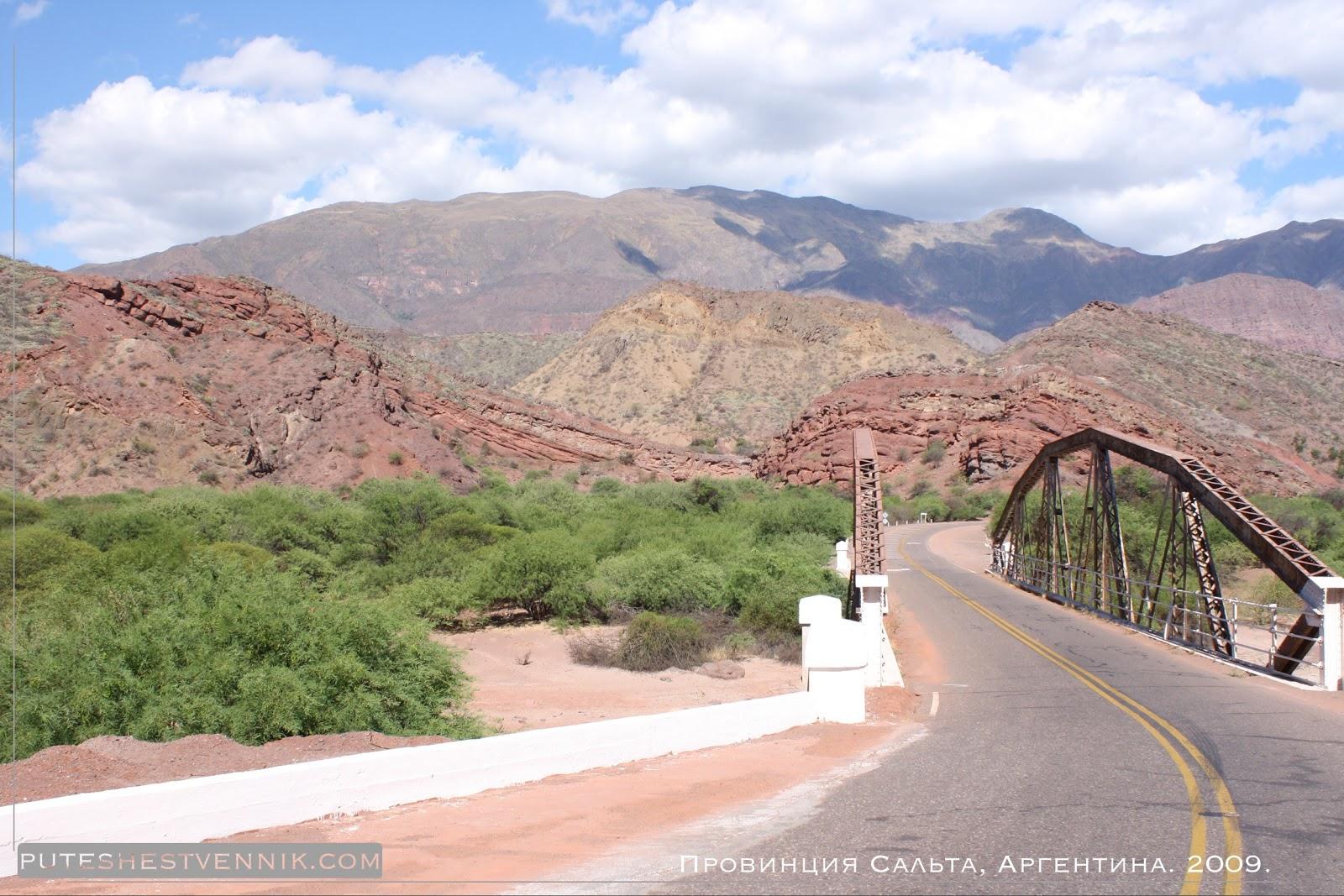 Мост на дороге в Аргентине