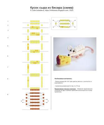 Схема кусочка сыра из бисера