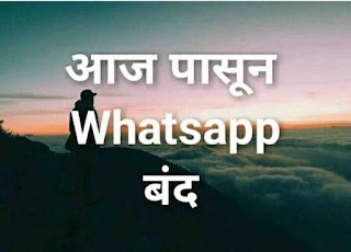 Whatsapp-Band-DP-Pic, Whatsapp-Band-Images