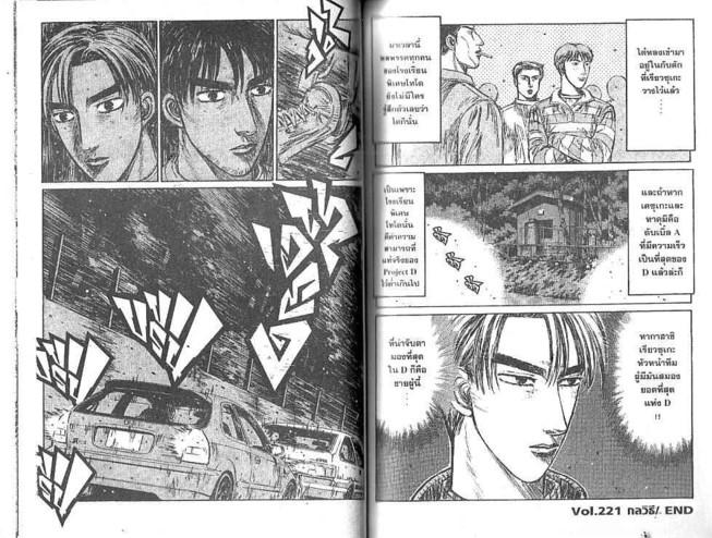 Initial D - หน้า 64