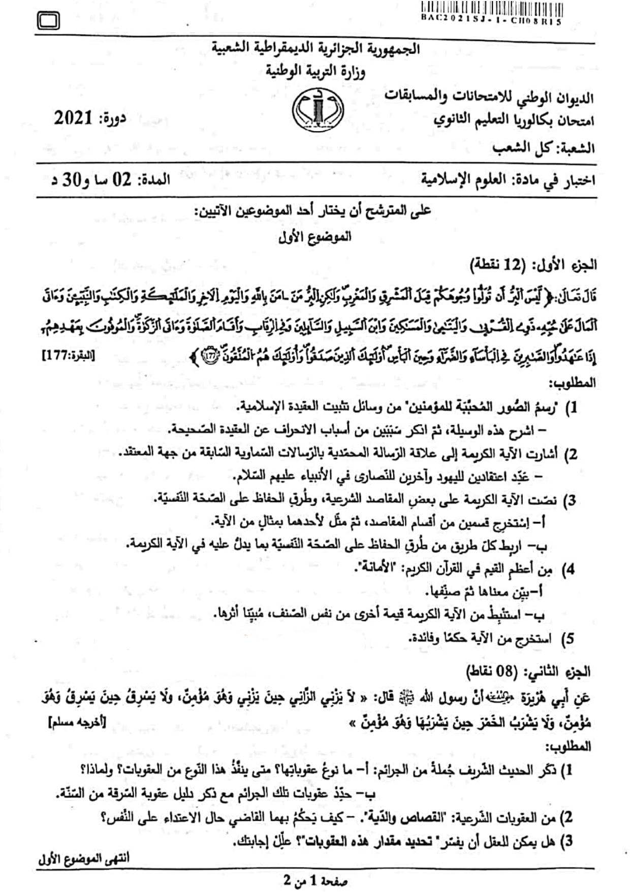 موضوع العلوم الإسلامية بكالوريا 2021 جميع الشعب