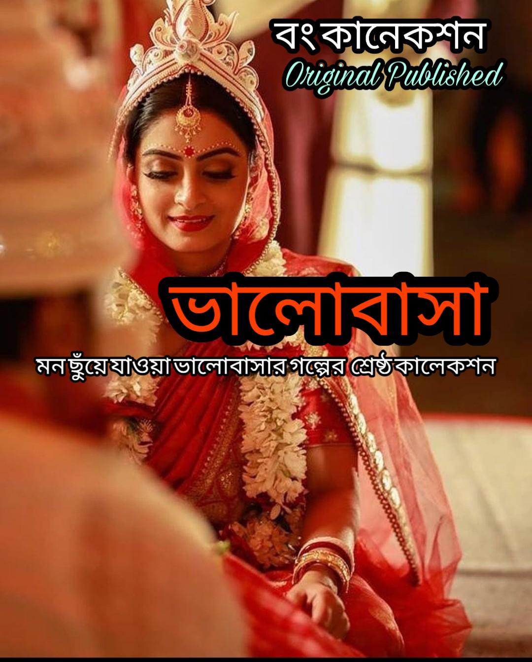 ভালোবাসা - Valobashar Romantic Golpo - Love Story Bangla Valobashar Golpo