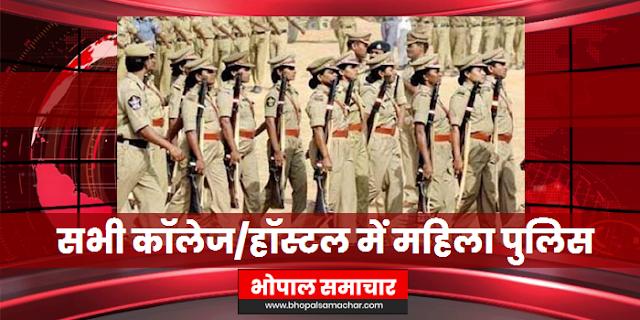 मध्यप्रदेश में छात्राओं की रक्षा के लिए हर कॉलेज/हॉस्टल में महिला पुलिस तैनात | MP NEWS