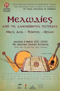 Μουσικό οδοιπορικό στις Αλησμόνητες Πατρίδες από τη Σχολή Βυζαντινής Μουσικής της Ιεράς Μητροπόλεως Κίτρους, Κατερίνης και Πλαταμώνος