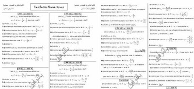 تمارين المتتاليات من امتحانات الباك لشعب الاقتصاد و المحاسب