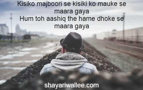 dhoke wali shayari