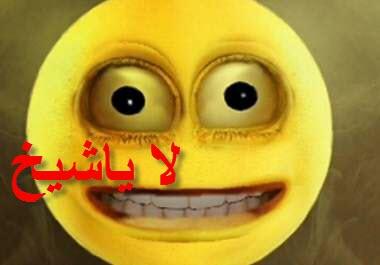 Bitter_Smiley_Face_Pic.jpg