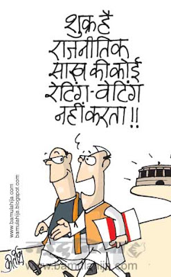 indian political cartoon, corruption cartoon, corruption in india, parliament