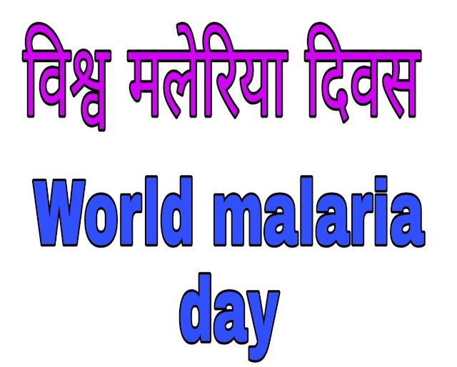 विश्व मलेरिया दिवस World malaria day