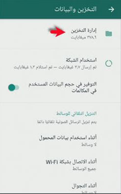 تحميل تطبيق واتساب لايت – WhatsApp Lite  للاجهزة الضعيفة